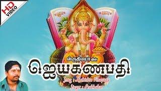 Vinayaga - Mahishta Vinayaga