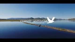 Metune Ft. XL Khuluguu, Gennie and Oyuka - Heeriin Shuvuuhai [Official Lyrics Video]