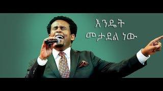 Singer Daniel A/Michael - Sinegam Simeshm - AmelkoTube.com