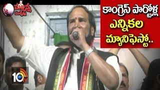 కాంగ్రెస్ పార్టోళ్ల ఎన్నికల మేనిఫెస్టో..| Mallanna Muchatlu | Funny and Punching News