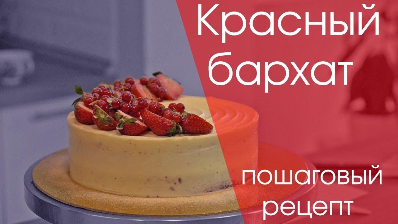 Торты красный бархат рецепт с фото пошагово