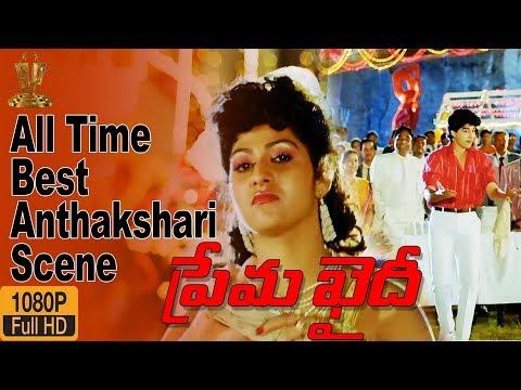 Prema Khaidi Telugu Movie Anthakshari Scene HD || Harish Kumar|| Malashri || Suresh Production