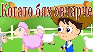Когато бях овчарче - Български детски песнички