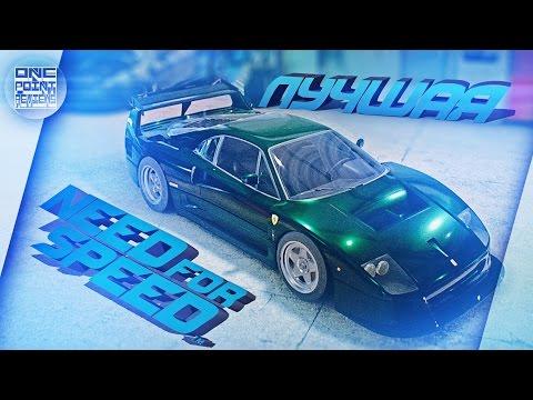 Need For Speed (NFS 2015) - САМАЯ ЛУЧШАЯ МАШИНА В ИГРЕ! - Ferrari f40 (Прохождение #10)