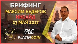 Платинкоин | PlatinCoin | Брифинг Максима Бедеров вице-президента PLC Group AG от 23 мая 2017г
