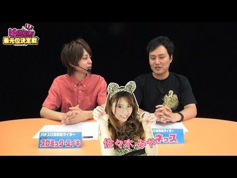 V-Girls最光位決定戦 #14 佐々木みや 3戦目
