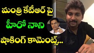 Hero Nani Comments On KTR About Telangana Elections | Tollywood News | #Nani | #Ktr | TopTeluguMedia