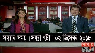 সন্ধ্যার সময় | সন্ধ্যা ৭টা | ০২ ডিসেম্বর ২০১৮  | Somoy tv bulletin 7pm | Latest Bangladesh News