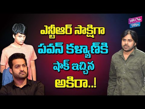 Pawan Kalyan Revealed Shocking News About Akira Nandan | Jr Ntr | Tollywood News | YOYO Cine Talkies