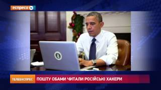Пошту Обами читали росіиські хакери - (видео)