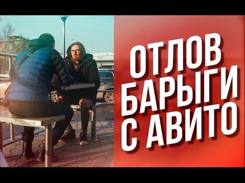 ДЕРЗКИЙ БАРЫГА С АВИТО ПОЛЕЗ В ДРАКУ - EVG