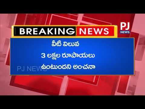 Police Seized 3 Lakhs Worth Illegal Gutka in kurnool || PJ NEWS