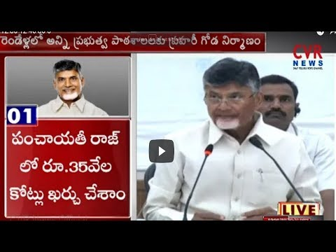 CM Chandrababu Naidu Live | Transparency and Accountability in Andhra Pradesh | CVR News