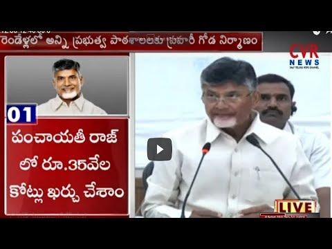 CM Chandrababu Naidu Live | Transparency and Accountability in Andhra Pradesh | CVR News