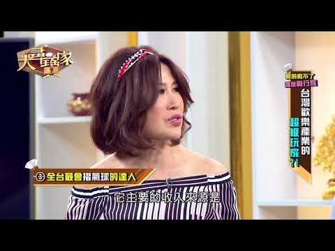 台綜-大尋寶家-20180711-台灣歡樂產業的超級玩家、演藝世家也藏寶,傳家名品夠犀利