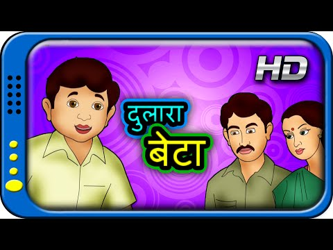 Dulara Beta - Hindi Story for Children | Panchatantra Kahaniya | Moral Short Stories for Kids thumbnail