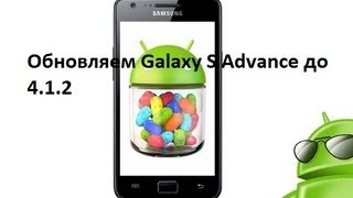 Как прошить Samsung GT-I9070 Galaxy S Advance до 4.1.2