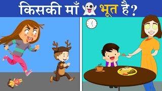 8 Majedar aur jasoosi paheliyan   Konsi Ma Bhoot Hai ?   Riddles in hindi   Logical MasterJi