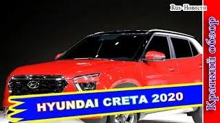 Авто обзор - HYUNDAI CRETA 2020 – НОВАЯ ГЕНЕРАЦИЯ ХЕНДАЙ КРЕТА ПРЕДСТАВЛЕНА В КИТАЕ