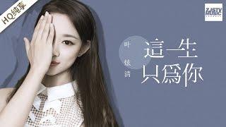 [ 纯享版 ] 叶炫清 《这一生只为你》《梦想的声音》第2期 20161111 /浙江卫视官方HD/