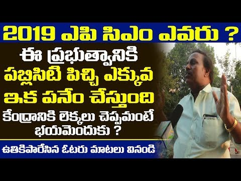 Public Talk on Who Is Next Cm In Ap 2019? | Public Comments on Chandrababu |Pubilc Naadi