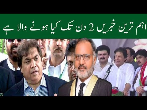 Neo News Headlines | 9 : 00 Pm | 22 July 2018 | Neo News