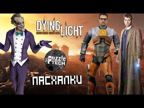 Пасхалки Dying Light #4 - Джокер, Доктор Кто, Half-Life, ПСИХО Хичкока [Easter Eggs]
