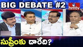 Why 4 Supreme Court Judges Comment On Chief Justice Of India? | Big Debate #2 | hmtv News