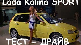 Тест-драйв Lada Kalina Sport