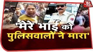 Bulandshahr: इंस्पेक्टर की बहन का संगीन आरोप- अखलाक केस के चलते पुलिस ने ही सुबोध को मरवाया