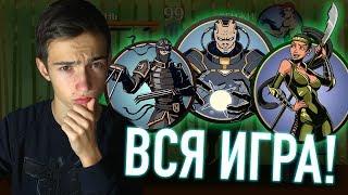 Shadow Fight 2 - ПРОШЕЛ ВСЮ ИГРУ КРУТЫМИ ОРУЖИЯМИ!