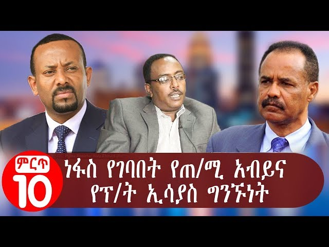 Dr Abiy Ahmed and President Isayas Afeworki