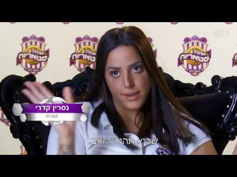 גולסטאריות - כיפה אדומה הגרסה של נסרין קדרי   הצצה לפרק 3