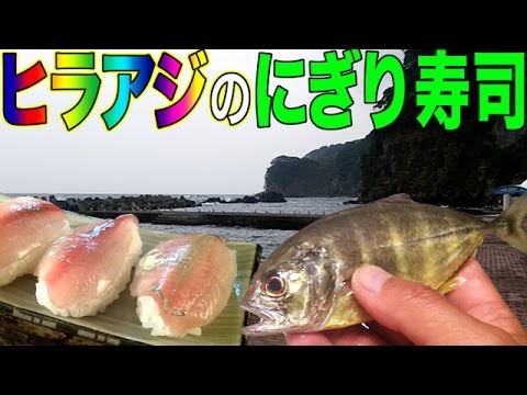 堤防で美味しい魚を釣ろう ヒラアジ Surf-fishing
