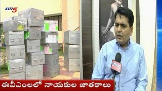 East Godavari Collector Kartikeya Mishra on Counting of VVPAT Slips | Face to Face | TV5