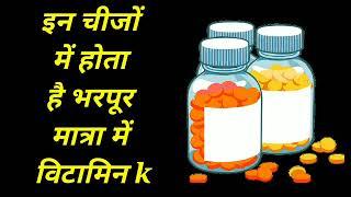 विटामिन k के स्रोत ।vitamin k kin kin cheezo me paya jata hai .vitamin k foods in hindi