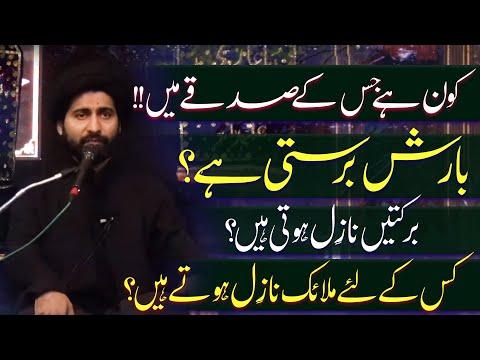 Kis Ky Sadqay | Barish Barasti Hay Barkatyn Nazil Hoti Hayn | Maulana Syed Arif Hussain Kazmi | 4K
