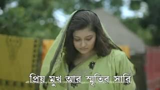 স্বপ্ন যাবে বাড়ি-Shopno Jabe Bari (GP Advertise) with lyrics
