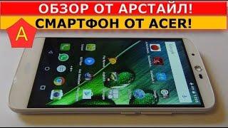 Интересный смартфон Acer Zest Plus / Арстайл /