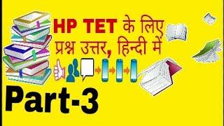 TET के लिए शिक्षा मनोविज्ञान से संबंधित प्रश्न उत्तर हिन्दी में ||Latest 2018//part 3