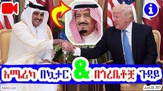 አሜሪካ በካታርና በጎረቤቶቿ ጉዳይ - America, Qatar and Saudi - VOA