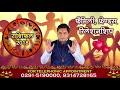 वृषभ राशि || Taurus || Predictions for - 2018 Rashifal || Yearly Horoscope || By Suresh Shrimali #2