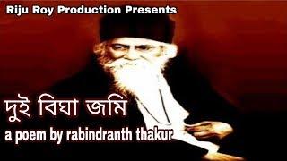 Dui Bigha Jomi | দুই বিঘা জমি | A Poem by Rabindranth Thakur| Riju Roy | Anurage Bengali Films