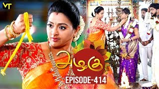 Azhagu - Tamil Serial | அழகு | Episode 414 | Sun TV Serials | 01 April 2019 | Revathy | VisionTime