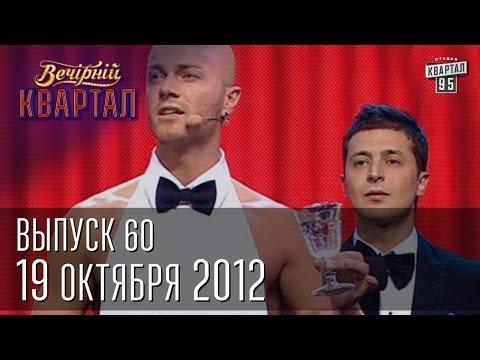 Вечерний квартал выпуск 60 19.10.2012