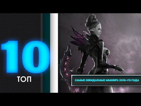 TOP 10: самые ожидаемые MMORPG 2016-го года