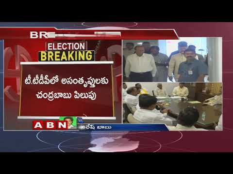 CM Chandrababu Naidu to meet TTDP upset leaders | ABN Telugu