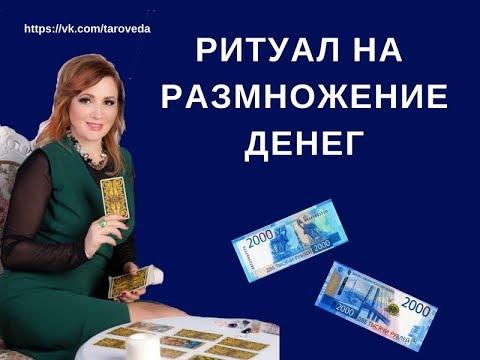 Ритуал на деньги|Как привлечь деньги|Ольга Герасимова
