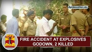 Fire Accident at Explosives Godown in Pudukkottai, 2 killed | Thanthi TV