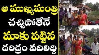 ఆ ముఖ్యమంత్రి సస్తేనే మాకు పట్టిన దరిద్రం వదులుతుంది | Women Shocking Comments On Chandrababu Naiud